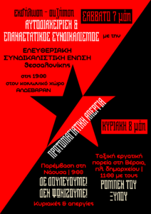 ΕΣΕ-7Μαη16 αφίσα4
